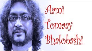 Aami Tomaay Bhalobashi | Official Lyric Video | Bengali Music Video | Rupam Islam | 2018
