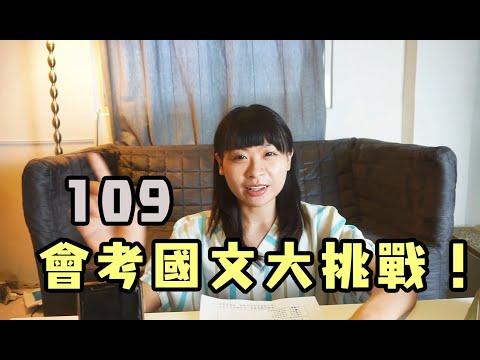 最速!109會考國文大挑戰!!