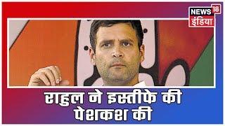 Election Results 2019 | Breaking News: अमेठी में हार के बाद Rahul Gandhi ने इस्तीफे की पेशकश की