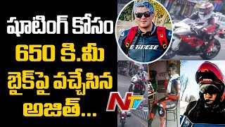 Hero Ajith travels 650 km on bike from Hyd to Chennai..