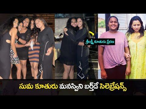 Suma Kanakala's daughter Manaswini's birthday celebrations, adorable moments