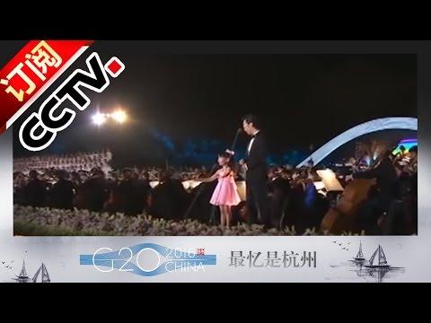 [最忆是杭州]《我和我的祖国》 演唱:廖昌永 徐子琪 | CCTV