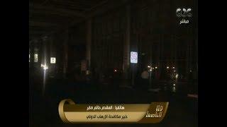 هنا العاصمة | حاتم صابر لـquotهنا العاصمةquot: قطع الكهرباء عن مطار القاهرة يهدف ...
