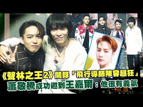《聲林之王2》開錄「飛行導師陣容超狂」 蕭敬騰成功邀到Jackson Wang王嘉爾:他很有義氣