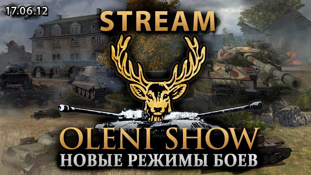 OLENI SHOW #6: Новые режимы боев