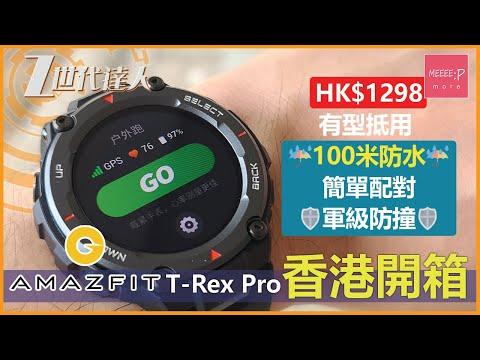 Amazfit T-Rex Pro 香港開箱!HK$1298 有型抵用 100米防水 簡單配對 軍級防撞