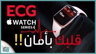 ساعة ابل سيريس 4 - Apple Watch Series 4 | تصميم ومميزات جديدة ...