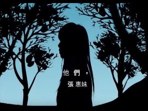 張惠妹 - 他們