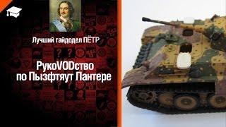 Танк Пызфтяут Пантера - рукоVODство от ПЕТРА [World of Tanks]