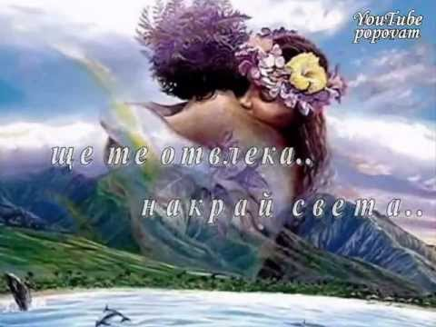 Рада Рай и Евгений Росс - Напоила ночь