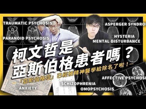 【 志祺七七 】其實柯文哲沒有「亞斯伯格症」?談談「精神障礙」和「人格特質」的差別!《七七心理學》EP005
