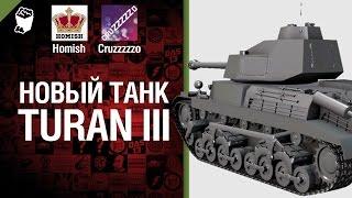Новый танк Turan III - Легкий Дайджест №61 - Будь готов