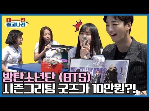 ★방탄소년단★시즌그리팅 품절템을 10만원에? [대한중고나라] EP.1