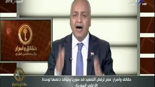 حقائق وأسرار - مصطفى بكرى لـ ترامب: لحمنا مر..وسوريا لن تسقط أردت أم ...