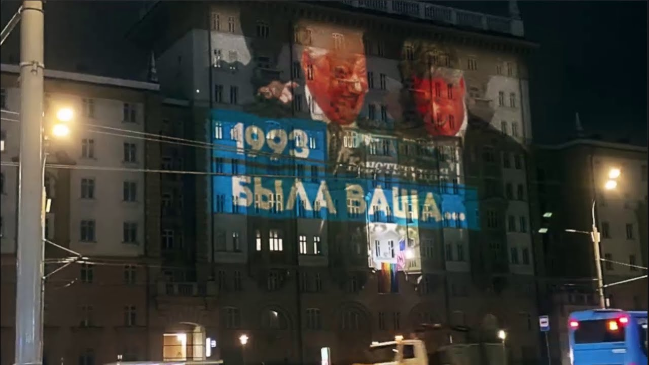 Реванш Конституции на американском посольстве в Москве