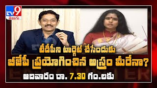 Sanchaita Gajapathi Raju in Encounter with Murali Krishna-..