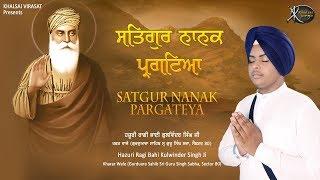 Satgur Seti Ratteya – Bhai Kulwinder Singh Ji – Kharar Wale