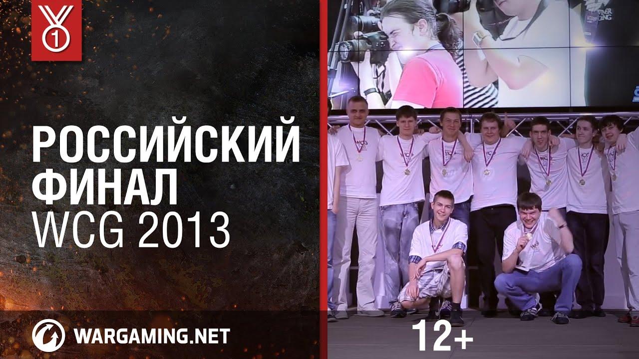 World of Tanks. Российский финал WCG 2013