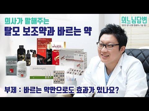의사가 말해주는 바르는 약(미녹시딜,마이녹실,로게인폼)과 탈모 보조약