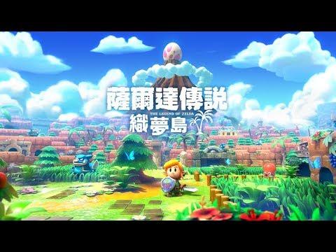 薩爾達傳說 織夢島 #2 地方熊貓第二日    Zelda: Link's Awakening   ゼルダの伝説 夢をみる島