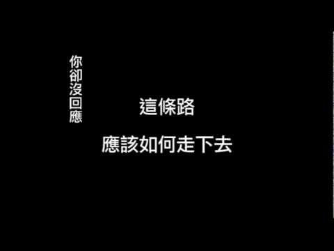 蕭亞軒 - 類似愛情 - 2011自白