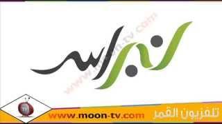 تردد قناة نبراس تي في Nebras TV على القمر نايل سات -