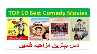 Top 10 Best Comedy Movies - Best Movies ever - Hollywood & Bollywood Movies