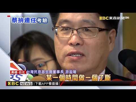 游盈隆退黨哽咽「良心的選擇」 蔡總統:尊重