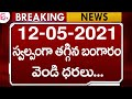 Gold Price in India 12-05-2021 || Today Gold Price || GOLD UPDATE || #goldrate || SumanTV
