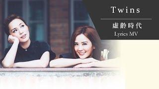 Twins - 虛齡時代 (MV) 線上播放 YouTube 影片