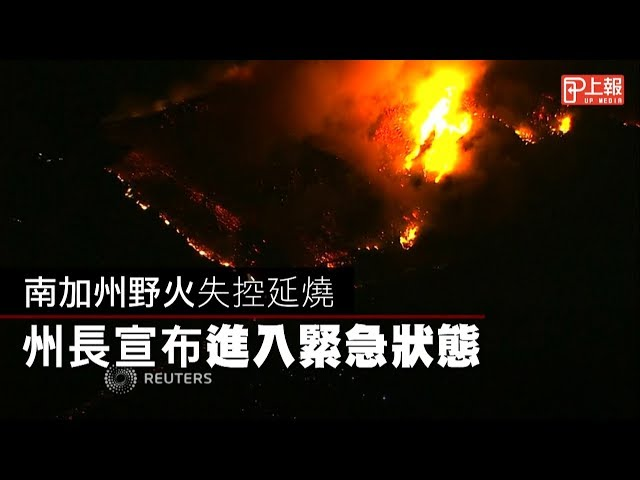【圖輯】太乾燥惹禍 大火吞噬南加州
