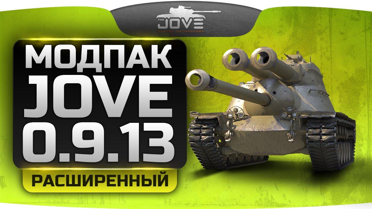 Моды от джова для world of tanks 0. 9. 1 0. 9. 2 скачать мод пак.