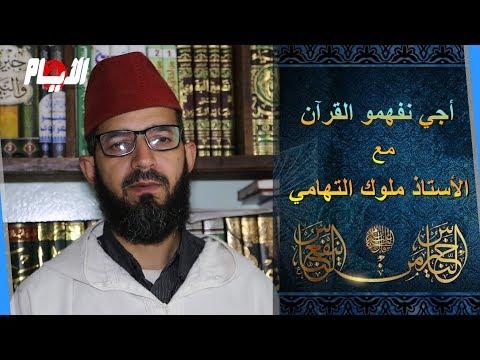 برنامج ''أجي نفهمو القرآن'' يغوص بكم في شرح معاني الآيات واستقاء العبر منها..قريبا في رمضان