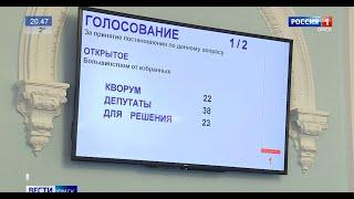 31 голос за из 38-ми — региональный парламент поддержал поправки в Конституцию России