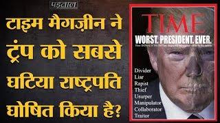 Fact check: Time Magazine cover पर Donald Trump को 'चोर और देशद्रोही' कहने का दावा सही?