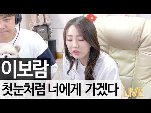 씨야(SeeYa)의 이보람이 부른 에일리의 '첫눈처럼 너에게 가겠다' 라이브 [music] - KoonTV
