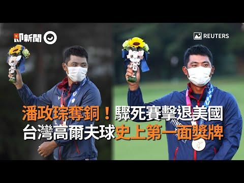 潘政琮奪銅!驟死賽擊退美國 台灣高爾夫球史上第一面獎牌