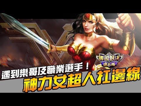 【傳說對決】排到明星!天堂島戰神!神力女超人-能攻能守的邊線角!女超邊線躺分解說|Loot2魯特