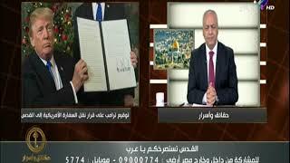 حقائق وأسرار - مصطفى بكرى ينفعل على الهواء ويصف ترامب بـ quotالمجنون ...
