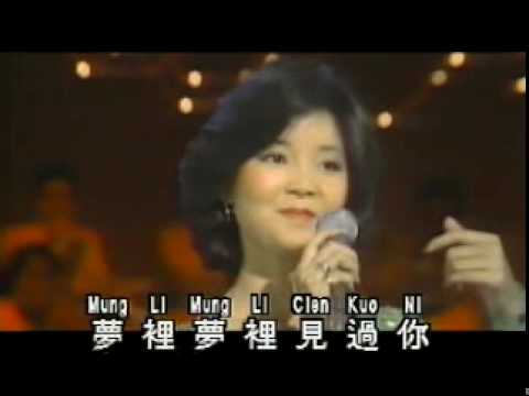 Teresa Teng - Thien Mie Mie  with English subtitle