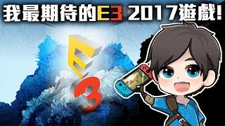 我最期待的E3 2017遊戲! | Electronic Entertainment Expo 2017