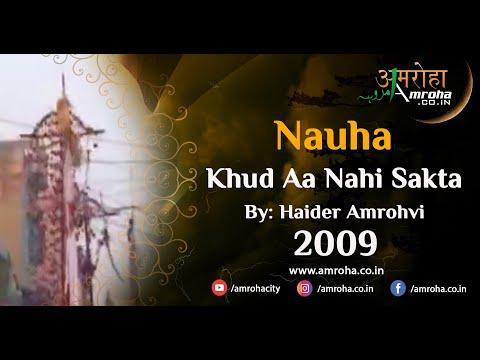 Khud Aa Nahi Sakta