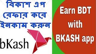 bKash App A to Z | Videos - Playxem com