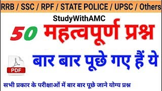 RRB ALP/GROUP D/RPF   Expected Questions  SCIENCE PHYSICS    RAILWAY PREVIOUS YEARS QUESTIONS