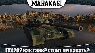World of Tanks Fv4202 как танк? стоит ли прокачивать?