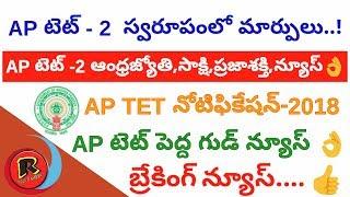 AP టెట్ -2 Braking News 2018 || AP TET Notification 2018 || AP TET సాక్షి, ఆంధ్రజ్యోతి, ప్రజాశక్తి✍️