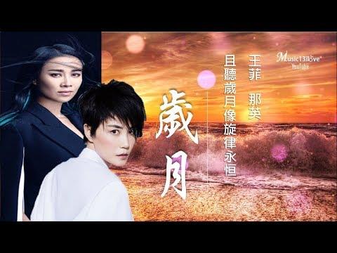 新歌 •  王菲  那英《歲月》我為妳留著一盞燈 ... Faye Wong Na Ying(電影《如影隨心》主題曲 ♥ ♪♫*•