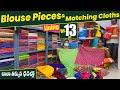 మా దగ్గర అన్ని రకాల Matching Clothes దొరుకుతాయి Blouse Piece Linings Saree Petticoats Wholesale Shop