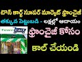 Low Investment High Profit Franchise Business Opportunity 2021   New Business Ideas in Telugu