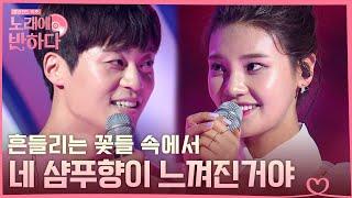 [#노래에반하다](노래 full ver.)달달한 음색깡패 윤길영X석준우가 불러주는 '흔꽃샴푸' 보기만 해도 꿀 떨어진다..♥ | Love At First Song | #Diggle